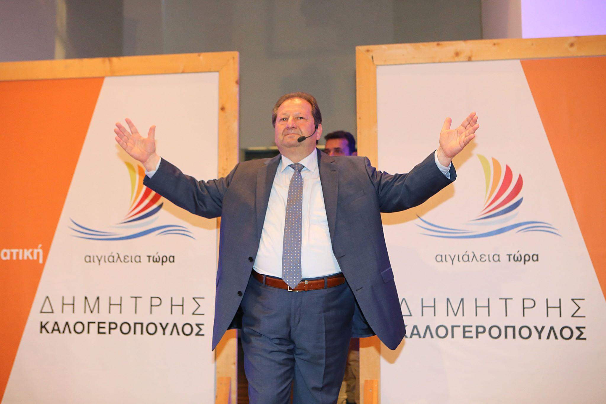 kalogeropoulos