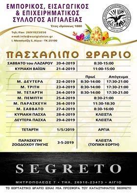 pasxalino-orario-2019