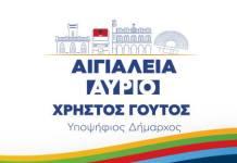 Aigialeia-ayrio-logo