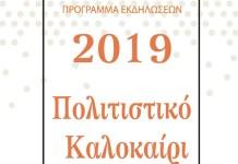 DHKEPA-SUMMER-2019