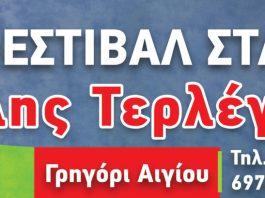 FESTIVAL_STAFIDAS_2019