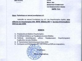sinedriasi - epimelitirio