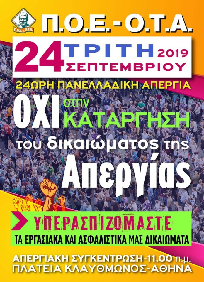 poe-ota-apergia-24-09-2019