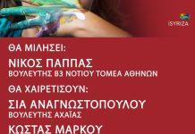 DIAKOFTO - PAPPAS