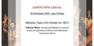taksidia-istorias