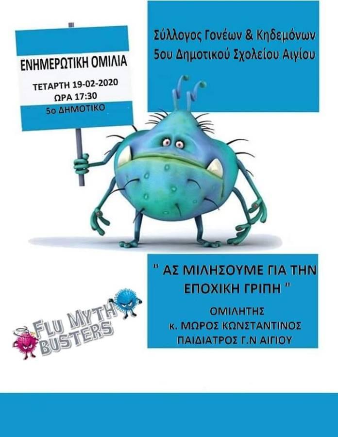 omilia-5o
