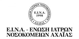 eina-logo