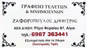 telete-zafeiropoulos