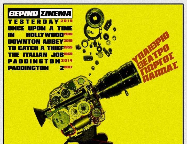 therino-sinema