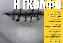 gkolfo-theatro-aigeira