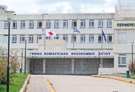 Νοσοκομείο Αιγίου