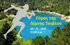 tsivlos_run