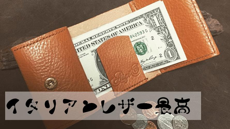 【レザークラフト】イタリアンレザーを手縫いして革財布を作る