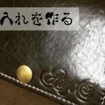 【レザークラフト】【動画】【画像大量】手縫いで綺麗に作る名刺入れ【実践編】