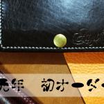 【レザークラフト】令和元年 初オーダー!【カードケース】【名刺入れ】