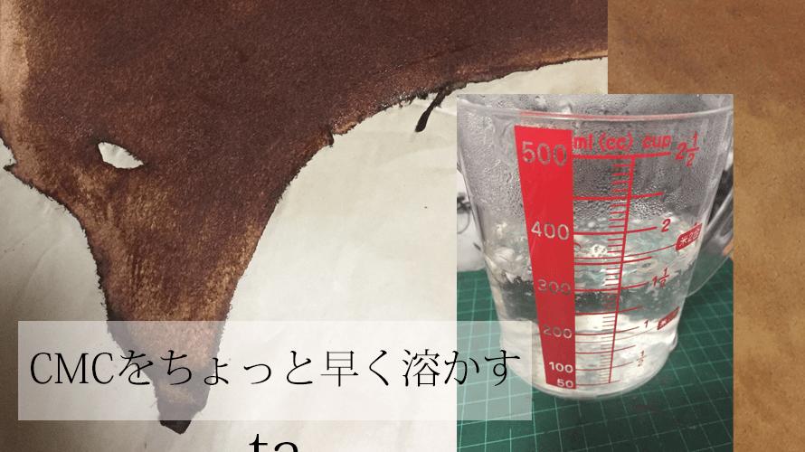 【レザークラフト】トコ処理剤CMCをちょっと早く溶かす実験
