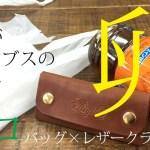 【レザークラフト】×【エコバッグ】=ショップバッグホルダー!