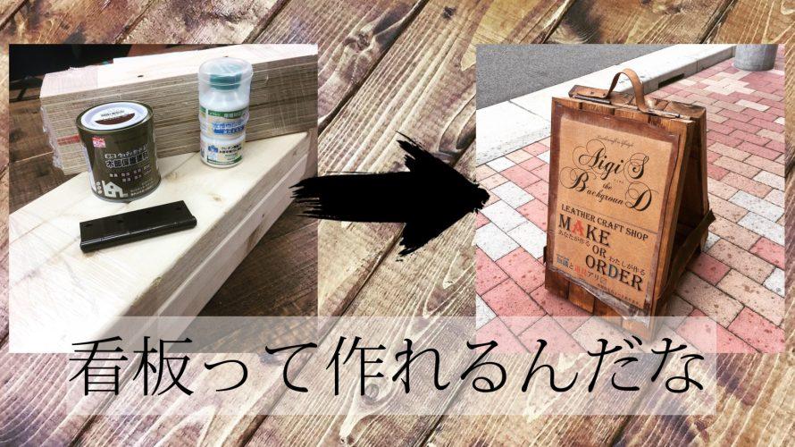【はじめてのDIY】看板を作ってみよう