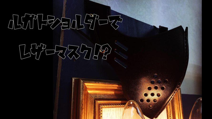 【レザークラフト】革バカが作ったルガトショルダーのレザーマスク