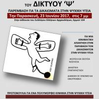 """Κάλεσμα στην εκδήλωση για την ανοιχτή παρουσίαση του """"Δικτύου 'Ψ' για τα Δικαιώματα – Παρέμβαση για τα Δικαιώματα στην Ψυχική Υγεία"""", την Παρασκευή, 23 Ιουνίου 2017, στις 19.00, στην αίθουσα του Συλλόγου Ελλήνων Αρχαιολόγων, στο Θησείο"""