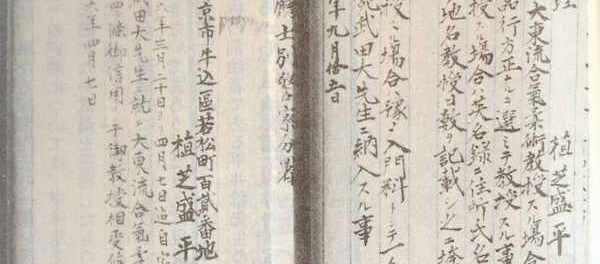 ueshiba-kyoju-dairi-eimeiroku