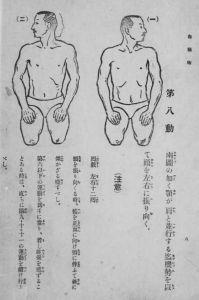 Octavo movimiento de jikyojutsu