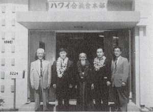 Nobuyoshi Tamura con Morihei Ueshiba O-Sensei en frente del Aiki Dojo Honolulu (ハ ワ イ 合 気 會 本部 - Hawaii Aikikai Hombu)