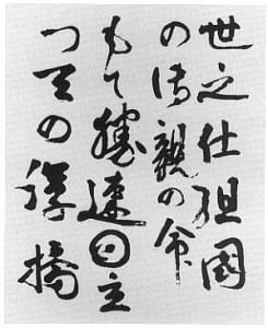 Estructura del MundoDoka y la caligrafía por Morihei Ueshiba