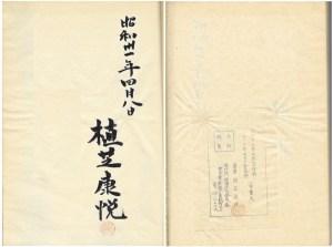 páginas aikido-maki-no-ichi-backthe vuelta de Aikido Maki-no-Ichi A la izquierda - la firma de Kōetsu Ueshiba, con fecha de abril 8th Showa 31 (1956) A la derecha - Publicado 1 de abril del Showa 29 (1954) de la Fundación Aikikai y escrito por Kōetsu Ueshiba, Wakamatsu-cho, Shinjuku-ku, Tokio