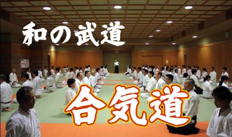 和の武道合気道鍋島道場アイキャッチ