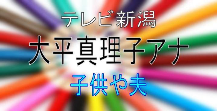 テレビ新潟 アナウンサー