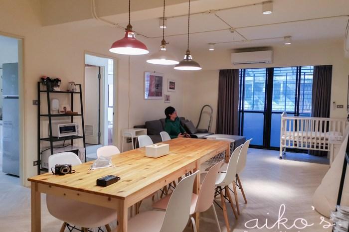 【台北中山】超推中山國中站北歐風airbnb,室內超大可入住12人!