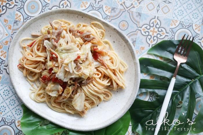【快速料理】歐夏蕾的和洋義大利麵超簡單~必囤讚岐烏龍麵、生義大利麵、小豆島義大利麵醬。