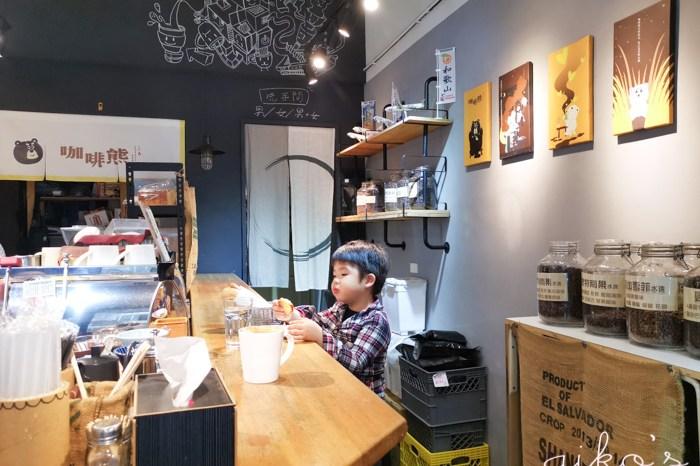 【新北永和】永安市場站美食~咖啡熊手烘咖啡!CP值超高,自家烘焙的好咖啡及熱狗堡