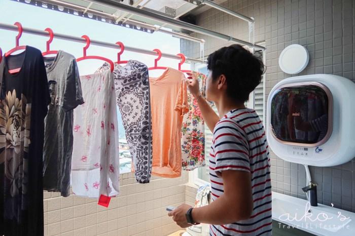 【美型家電】mini壁掛滾筒洗衣機~不佔空間的好幫手、花色衣物分開洗,乾淨衣服隨時有。