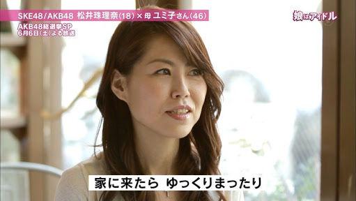 松井珠理奈の母親!