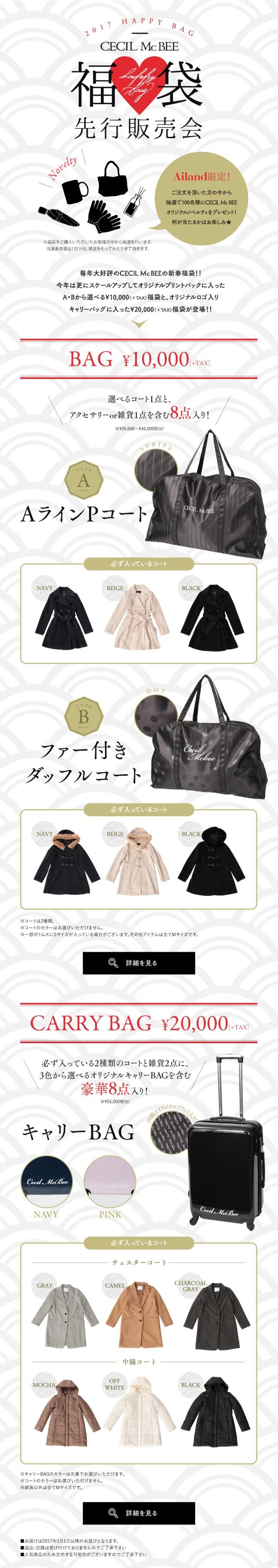2017 HAPPY BAG - 福袋 先行販売会