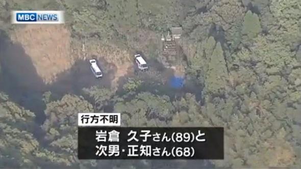 「岩倉 知広 容疑者」の画像検索結果