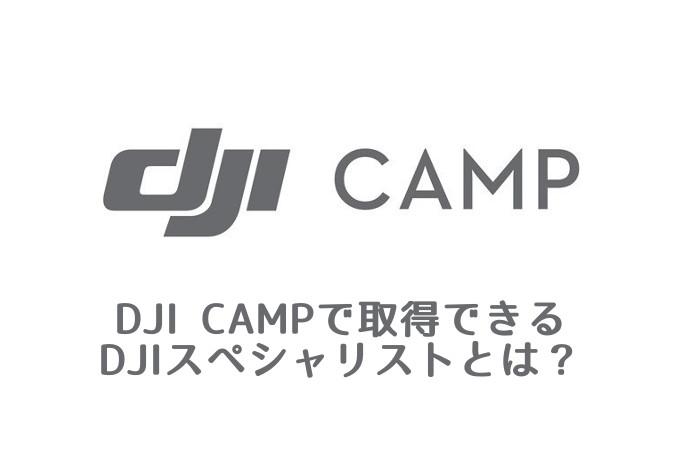 DJI JAPAN認定資格「DJIスペシャリスト」とは?
