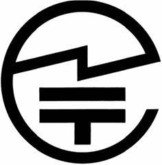 技適マーク(平成7年4月以降)