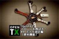OpenTXでドローン・ラジコン飛行機を飛ばす!#3 モデル設定編(便利機能)