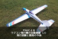 PX4によるラジコン飛行機の自動操縦(2)飛行試験と開発の今後