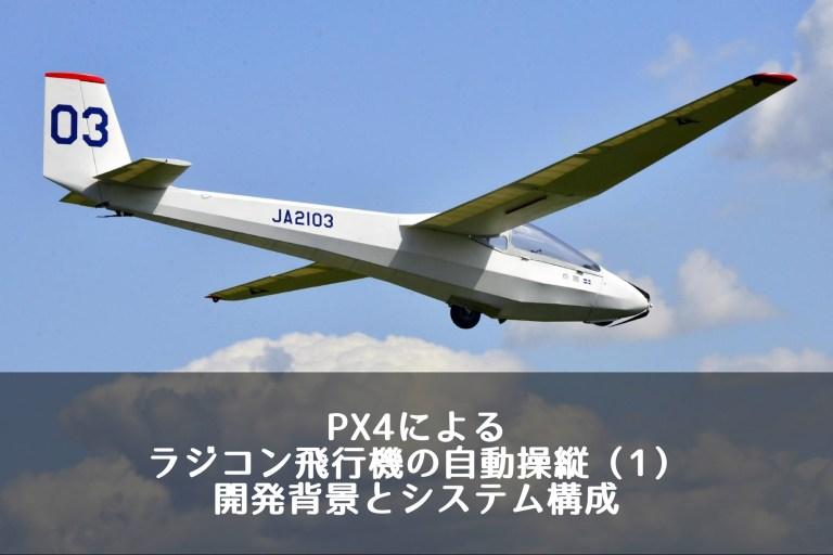 PX4によるラジコン飛行機の自動操縦(1) 開発背景とシステム構成
