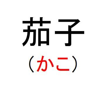 22_茄子(かこ)