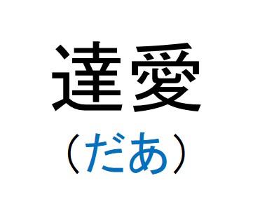 35_達愛(だあ)