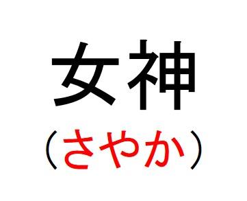 53_女神(さやか)