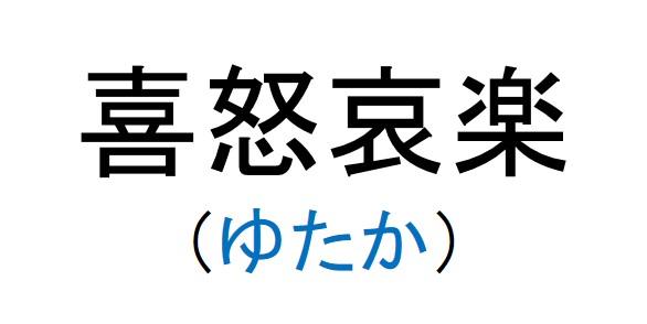 62_喜怒哀楽(ゆたか)