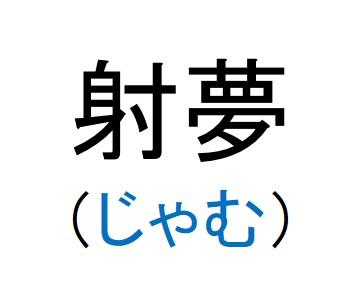 71_射夢(じゃむ)