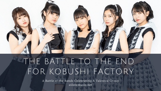 You are currently viewing The Battle to the End for Kobushi Factory