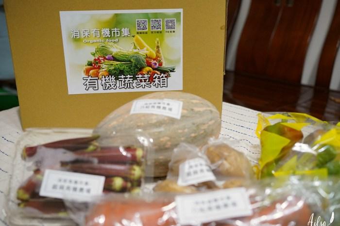 有機小農蔬果箱推薦!高雄消保有機農夫市集 最新鮮有機蔬果在這啦
